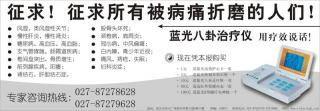 the paper advertisement of Bluelight Electro Acupuncture in October,2006