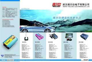 Catalogue of Wellsee Automotive Inverter(2008)